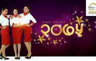 Happy New Year 2075 –  Sahara International Airhostess Academy